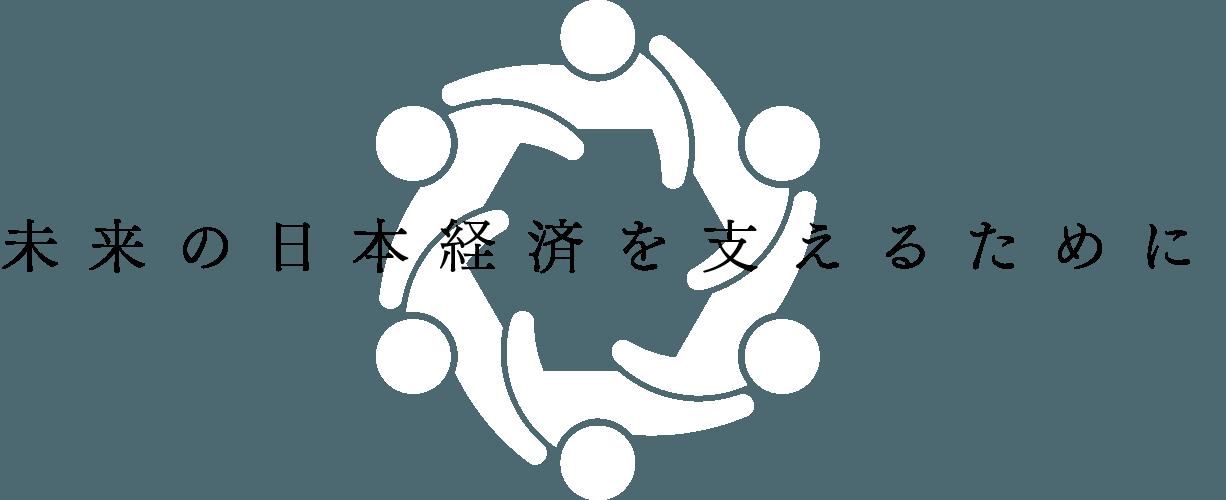 未来の日本経済を支えるために