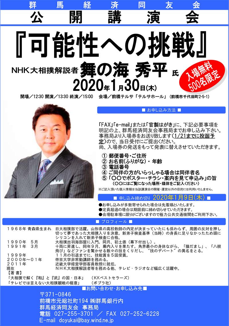 2020年1月30日『公開講演会』